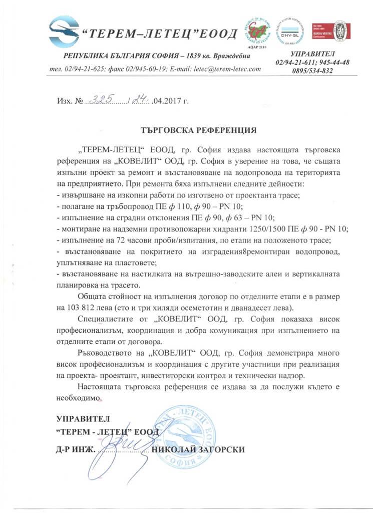 """Референция от """"Терем-Летец"""" ЕООД"""